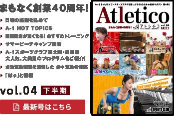 Atletico vol.04 下半期