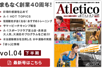 Atletico vol.03 上半期