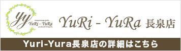 Yuri-Yura長泉店の詳細はこちら