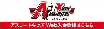 A-1アスリートキッズ Web入会登録