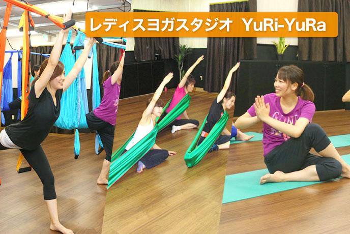 レディスフィットネスYuRi-YuRa