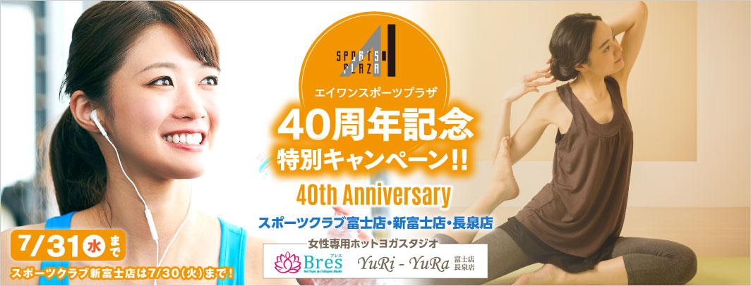 40周年記念特別キャンペーン