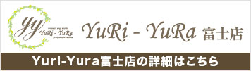 Yuri-Yura富士店の詳細はこちら