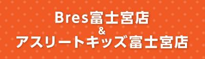 A-1富士宮店が東阿幸地に2017.11.1 GRANDOPEN!!