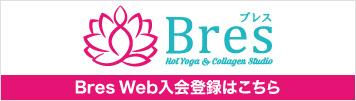 Bres Web入会登録