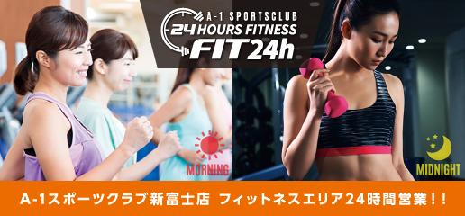 A-1スポーツクラブ新富士店 フィットネスエリア24時間営業!!