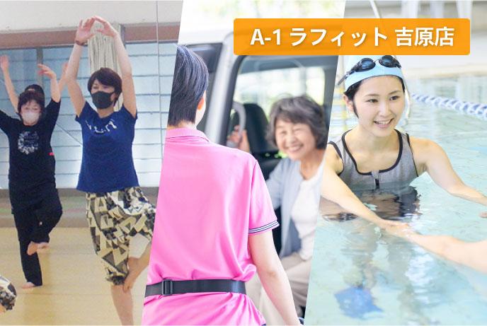 水中運動特化型デイサービス